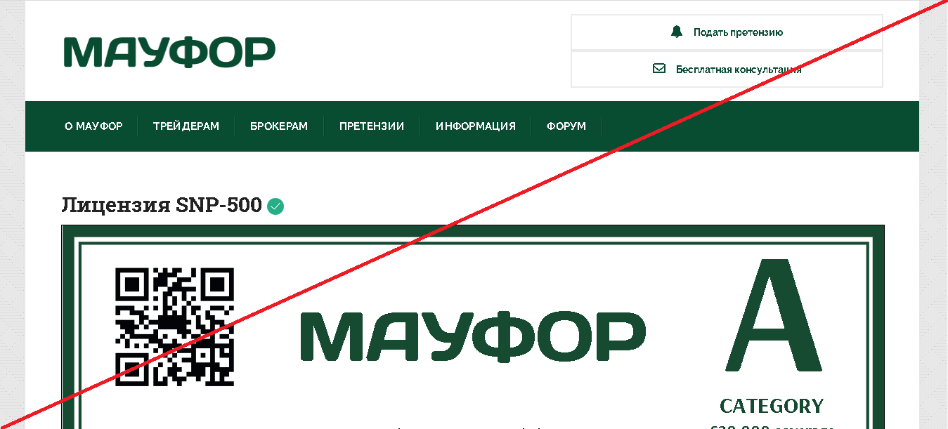 Мауфор - Мошенники