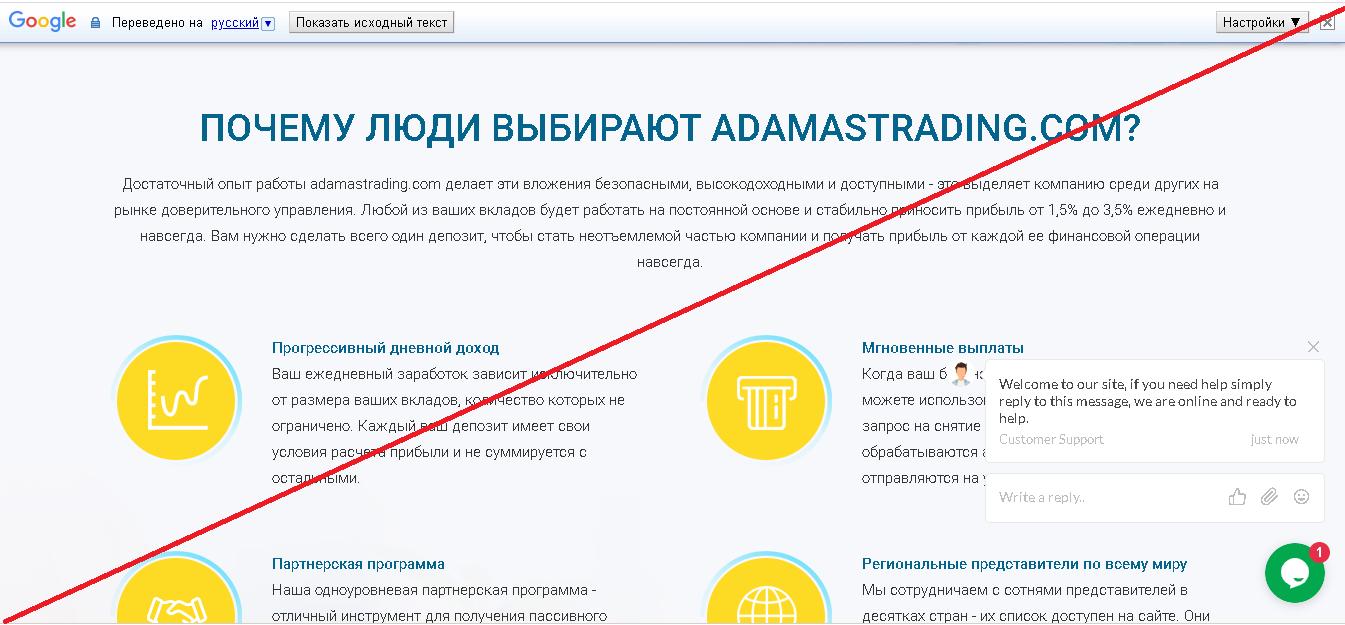 Adamas Trading - Лохотрон