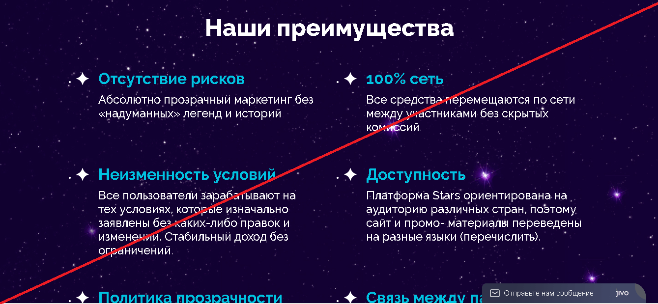 STARS - Лохотрон