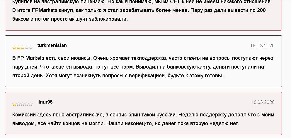 FPMarkets - Мошенники