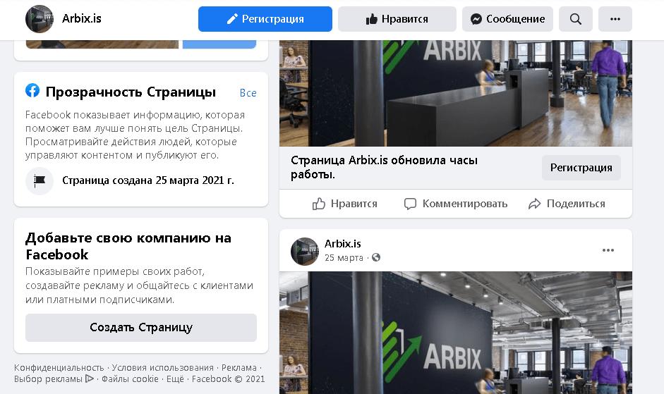 Arbix - Лохотрон