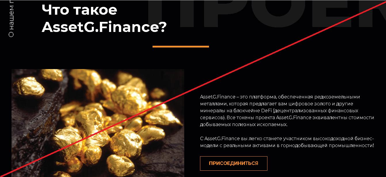 AssetG.finance - Лохотрон