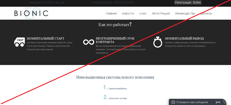 EP Bionic - Мошенники