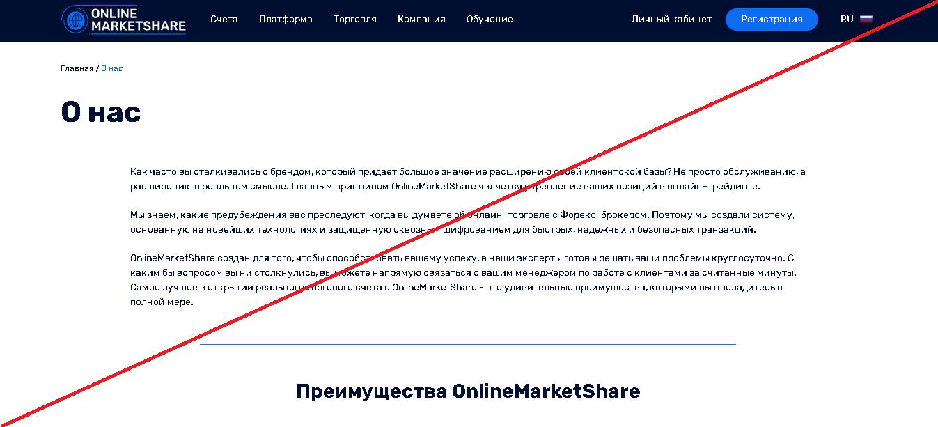 OnlineMarketShare - Мошенники