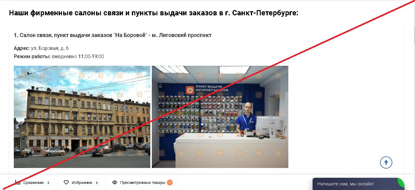 Смартфон - Мошенники