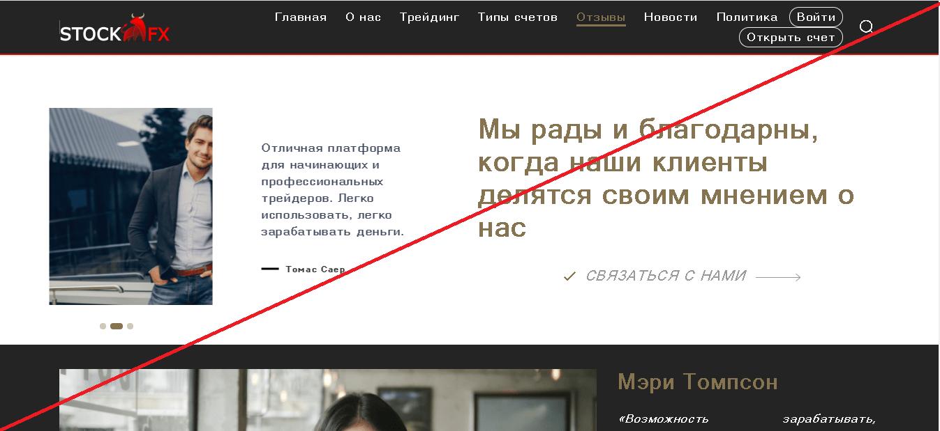 StockFx - Мошенники