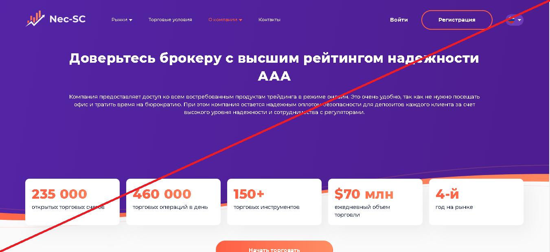 Nec Sc - Мошенники