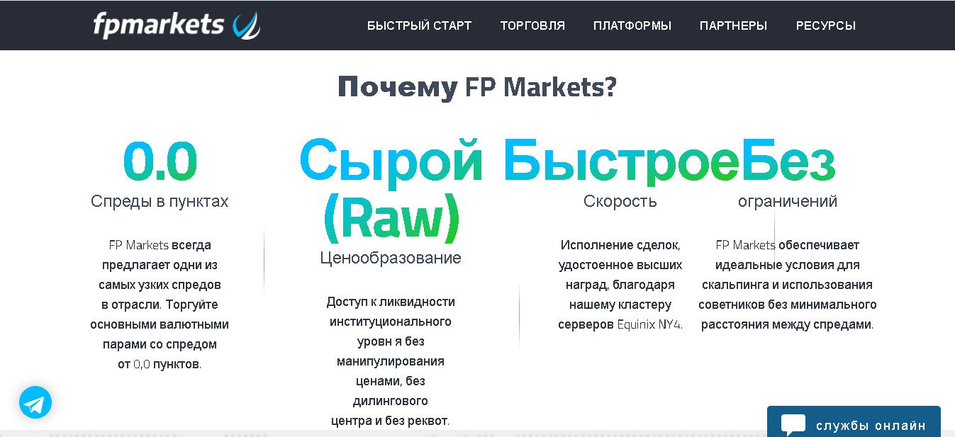 ФП Маркетс - Лохотрон