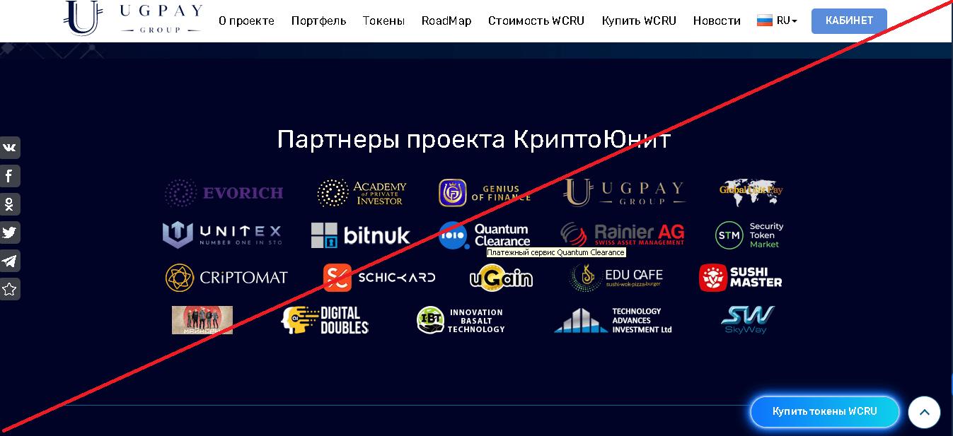 КриптоЮнит - Отзывы