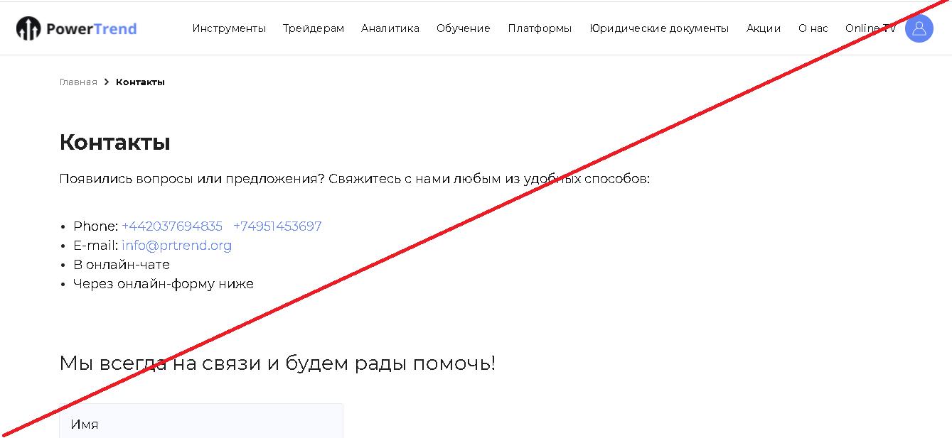 PowerTrend - Отзывы
