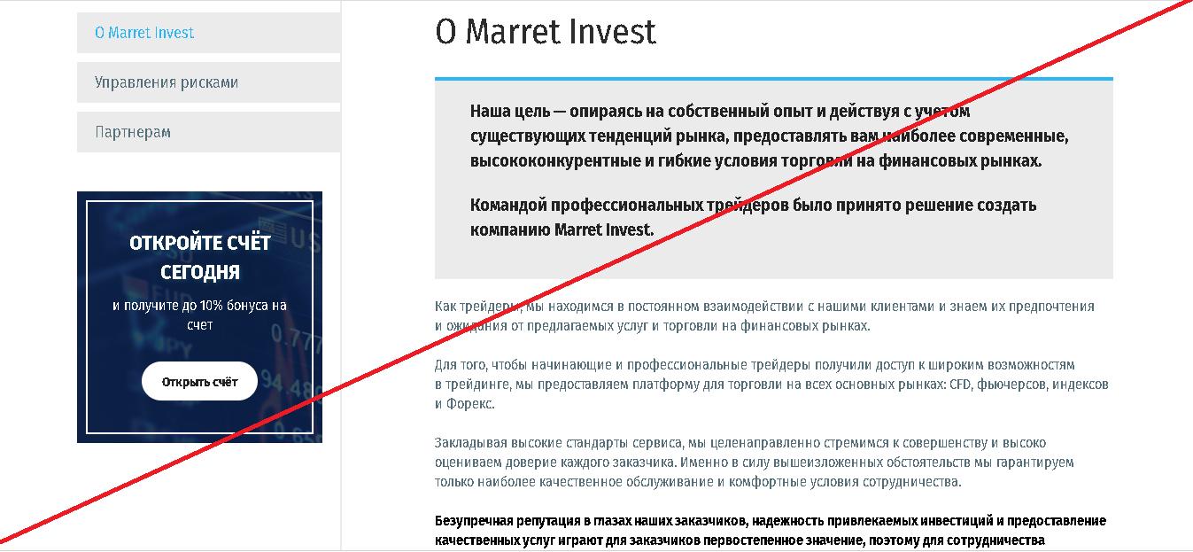 Marret Invest - Мошенники