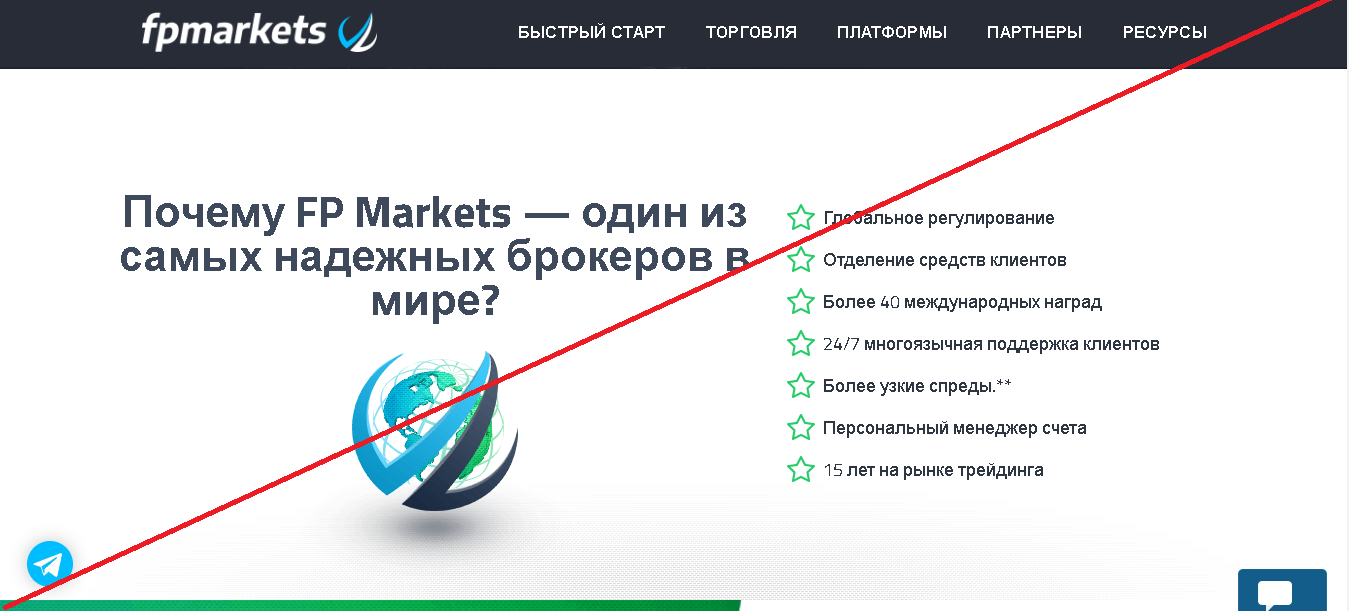 FPMarkets - Отзывы