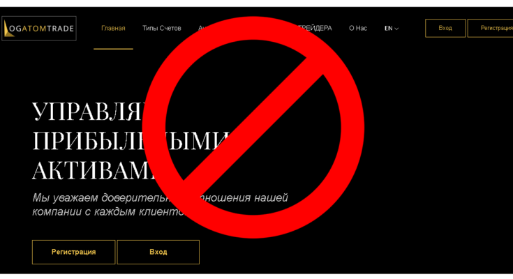 Logatomtrade - Обзор