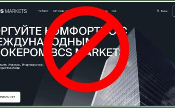 BCS Markets - Обзор