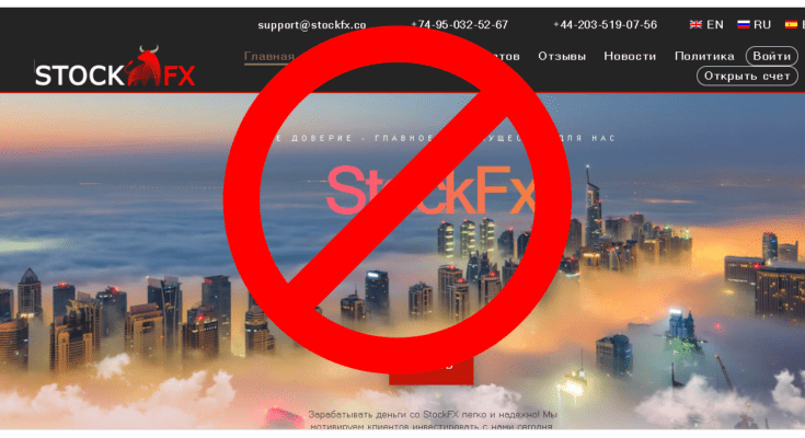 StockFx - Обзор