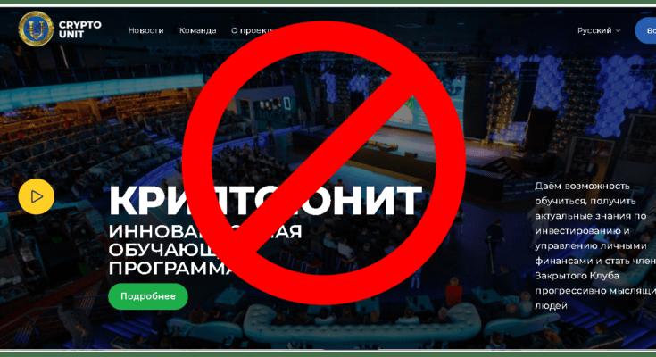 КриптоЮнит - Обзор