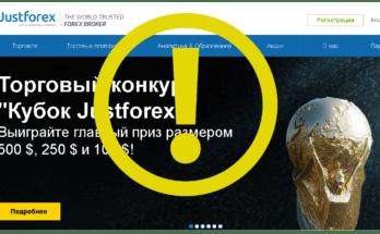 JustForex - Обзор