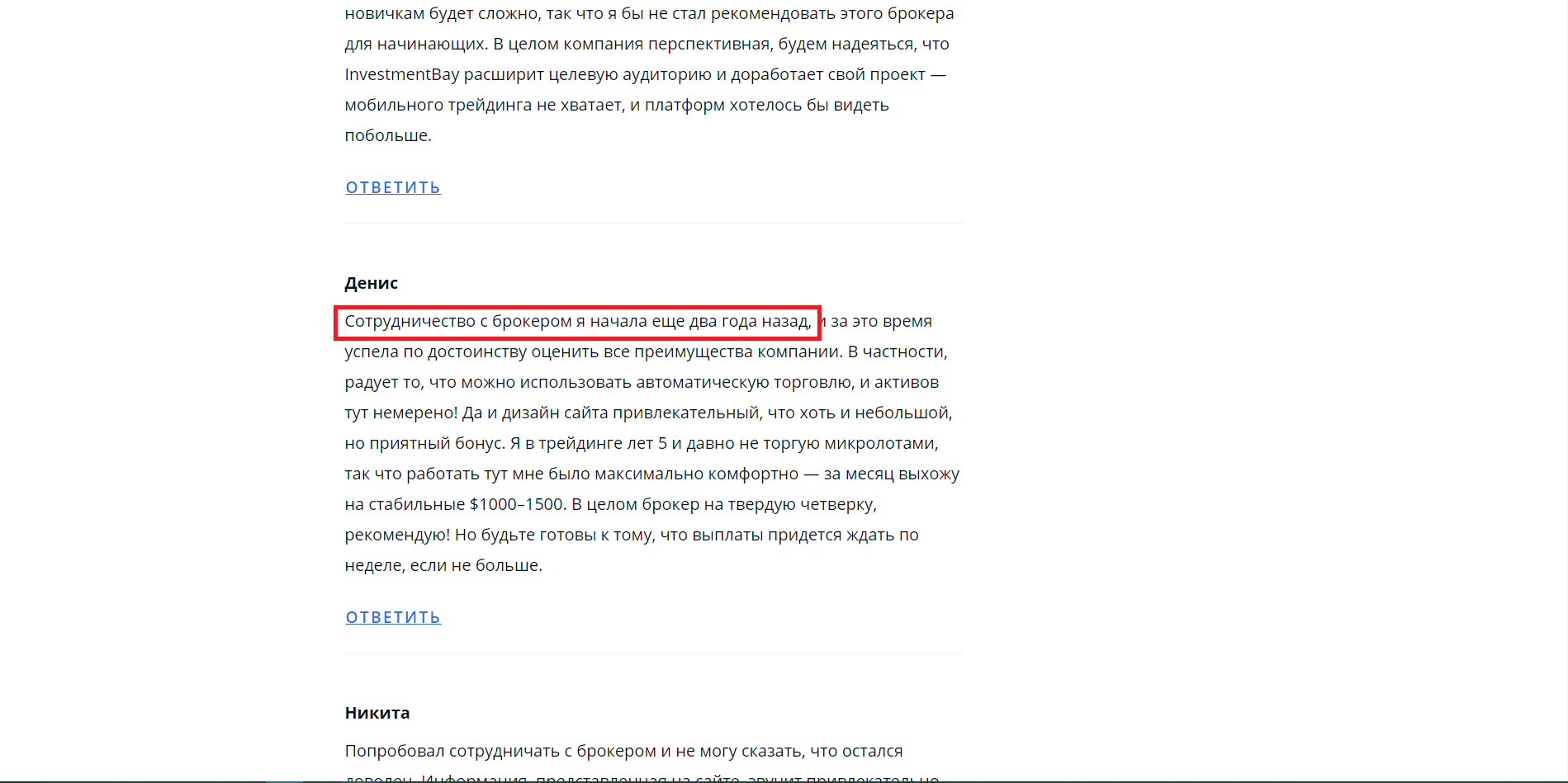 InvestmentBay - Лохотрон