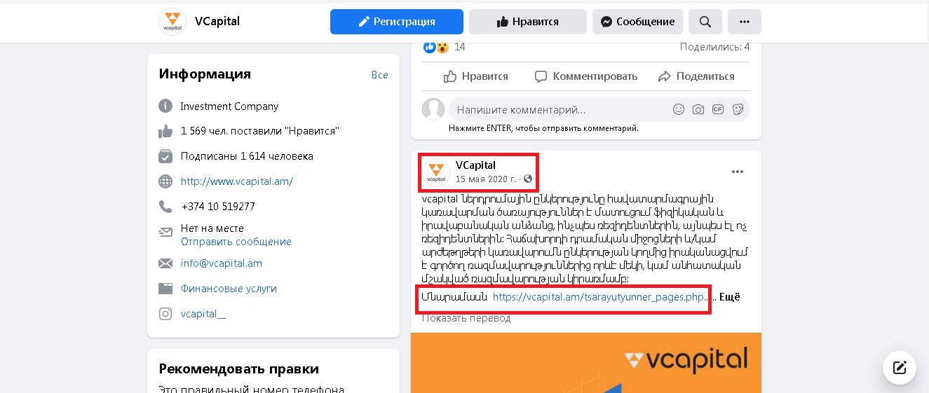 VCapital - Лохотрон