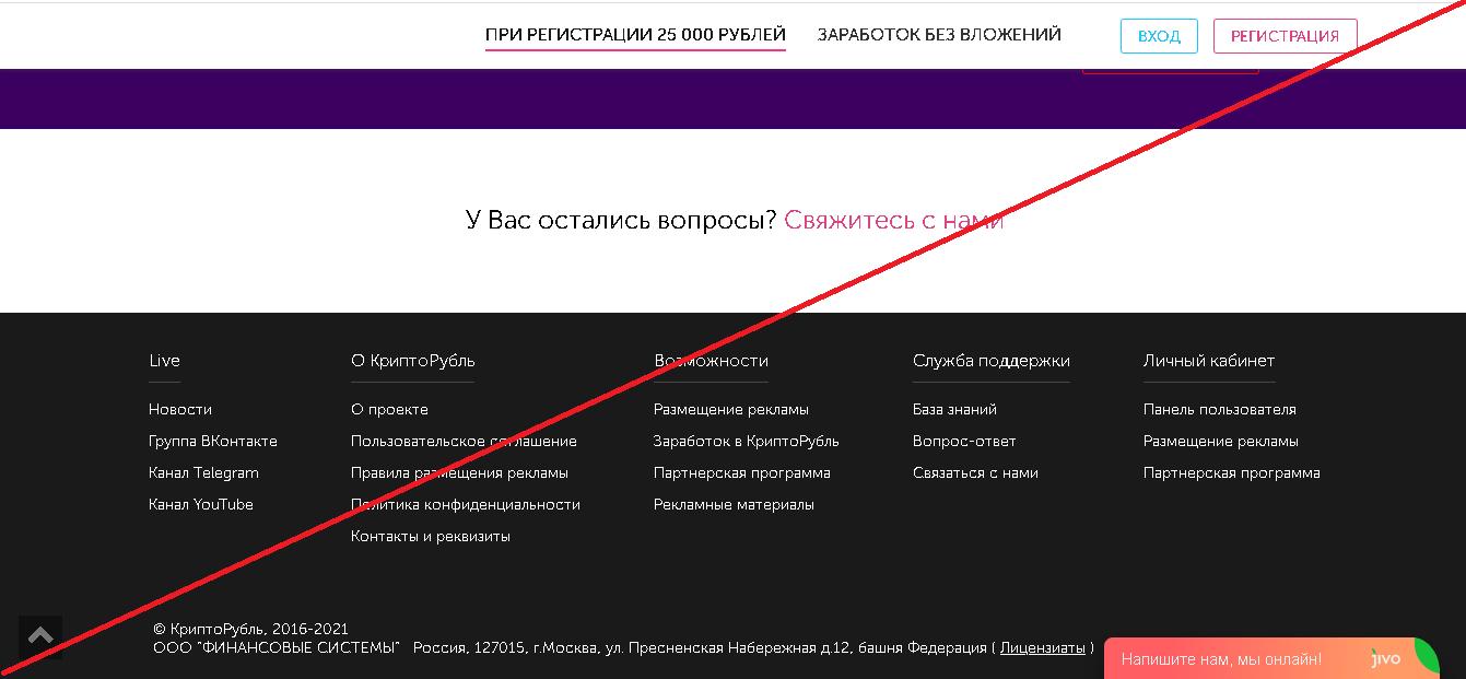 КриптоРубль - Лохотрон