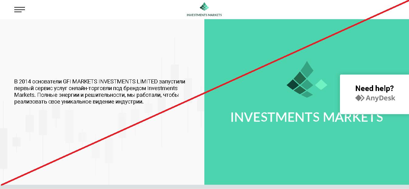 Investments Markets - Лохотрон