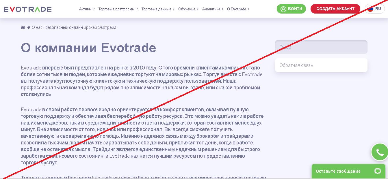 Evotrade - Лохотрон