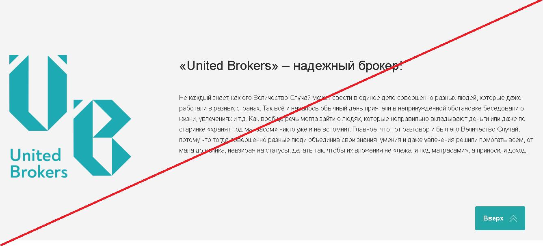 United Brokers - Лохотрон