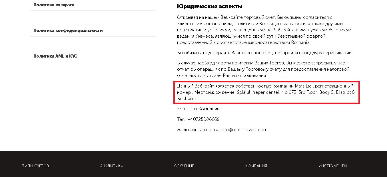 MarsInvest - Отзывы