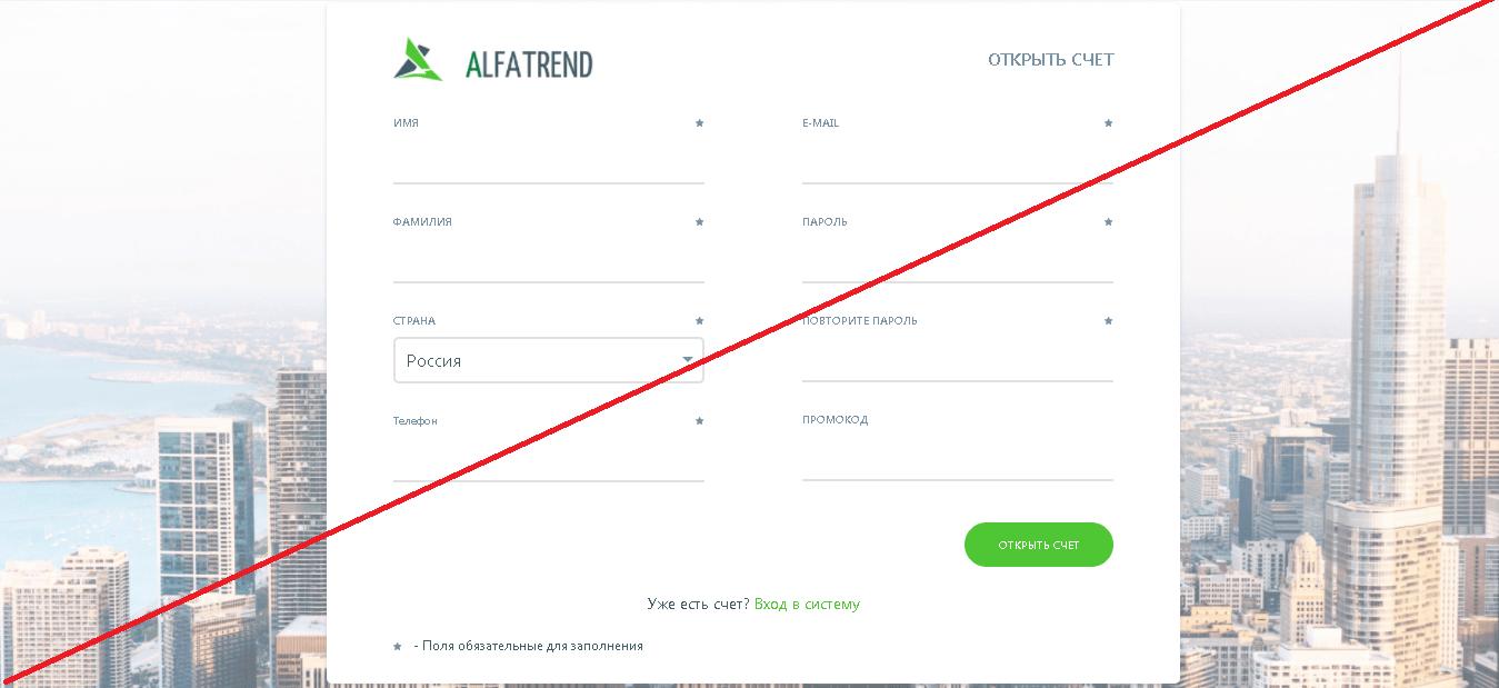 Alfa Trend - Лохотрон