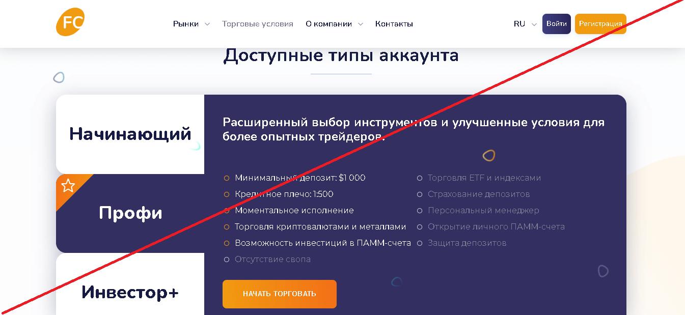 FC Ltd - Лохотрон