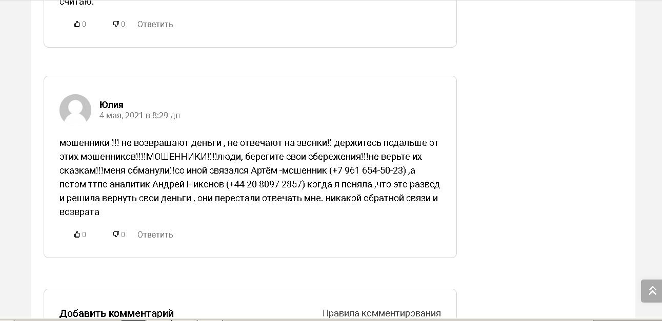 Marketbull - Мошенники