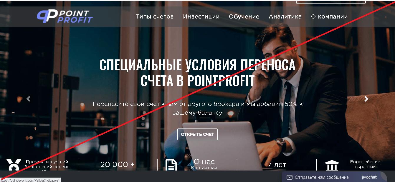 ProfitCapital - Мошенники