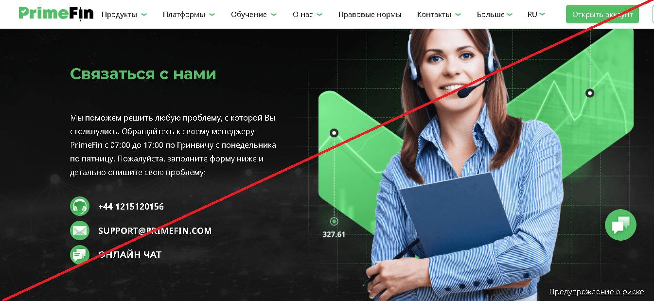 PrimeFin - Отзывы