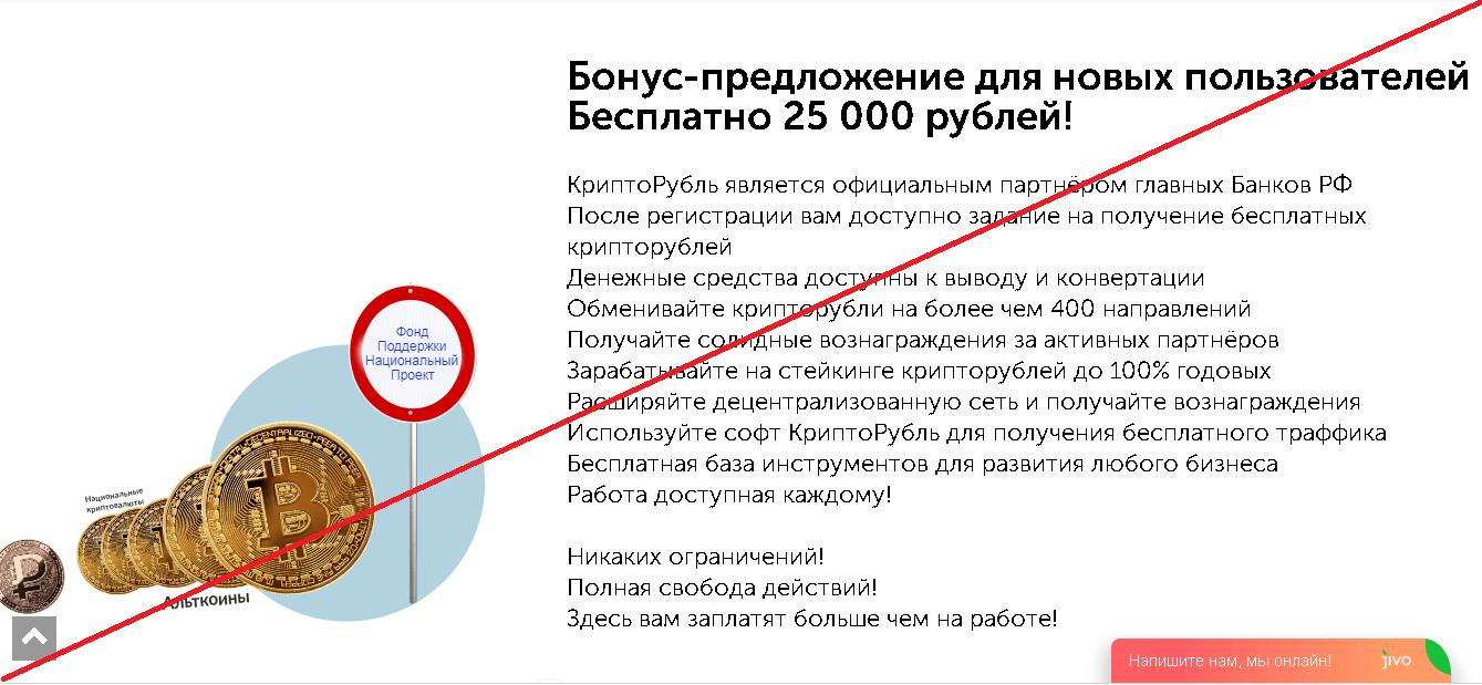КриптоРубль - Мошенники