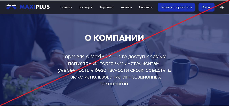 MaxiPlus - Мошенники