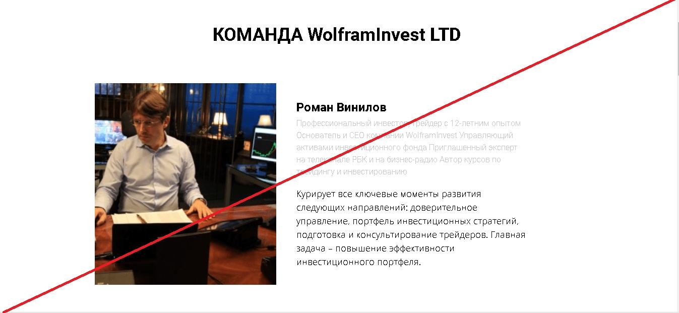 WOLFRAMINVEST - Мошенники