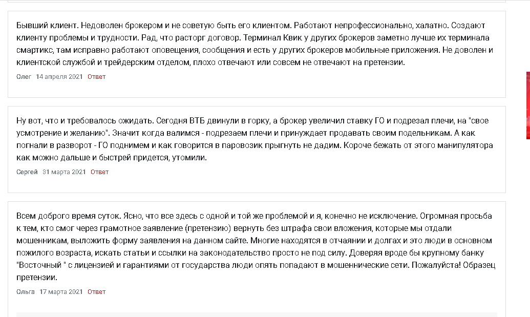 ITI Capital - Мошенники
