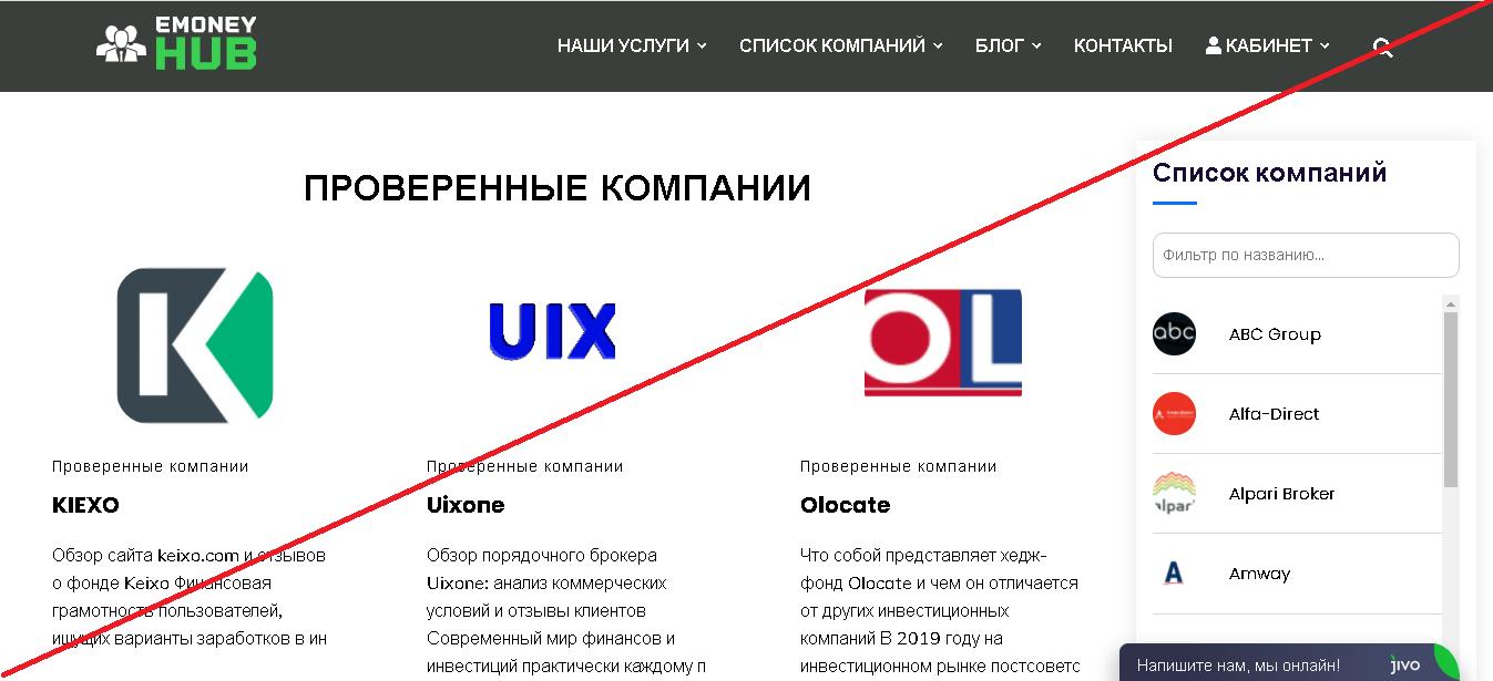 Uixone - Отзывы