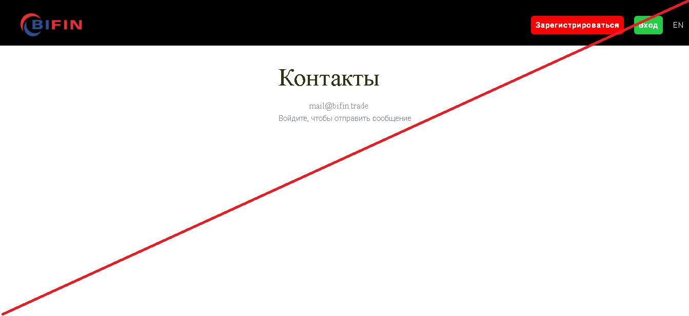 Bifin - Мошенники