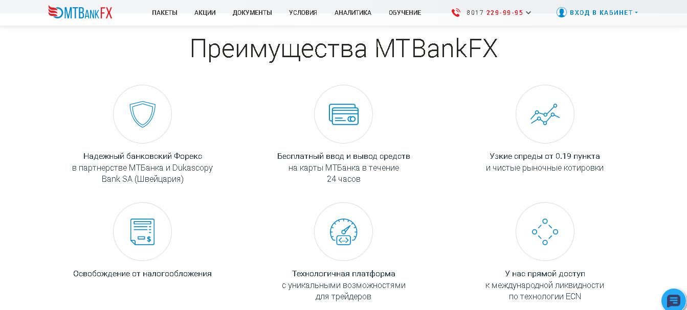 MTBankFX - Отзывы