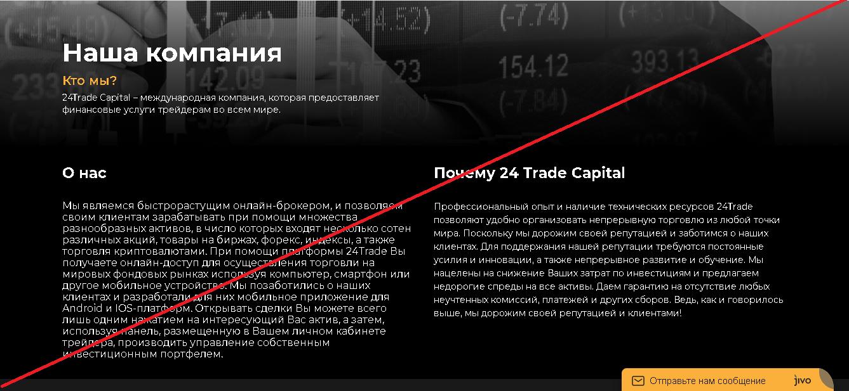 24 Trade Capital - Отзывы