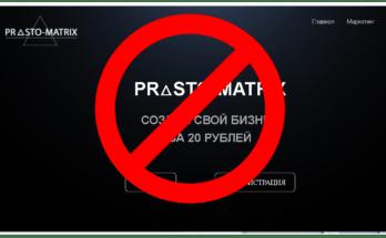 Prosto Matrix - Обзор