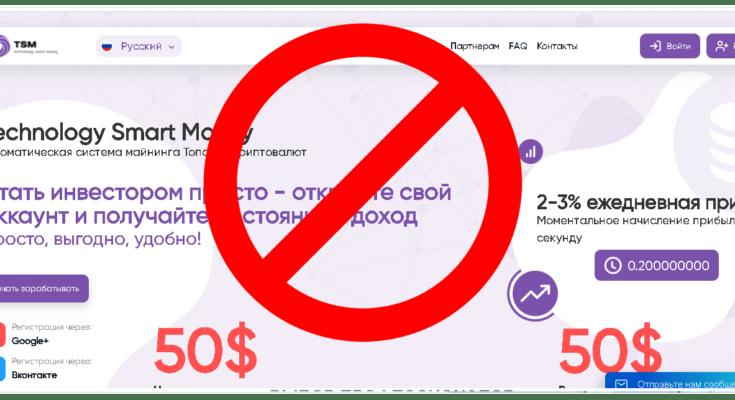 Technology Smart Money - Обзор