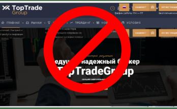 TopTradeGroup - Обзор