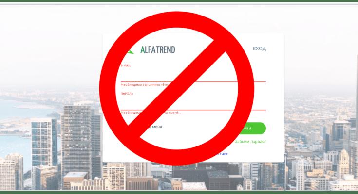 Alfa Trend - Обзор