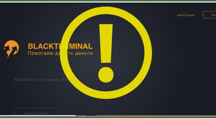 BlackTerminal - Обзор