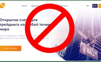 FC Ltd - Обзор