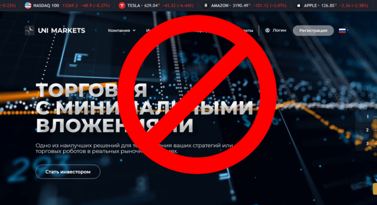 UNI Markets - Обзор