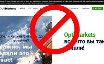 OptiMarkets - Обзор