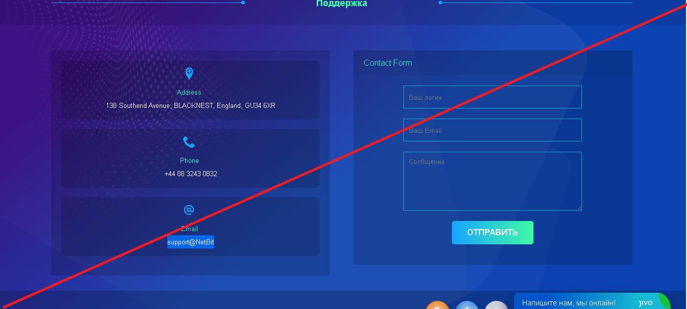 NetBit - Лохотрон